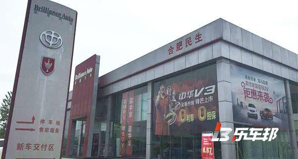 合肥民生4S店