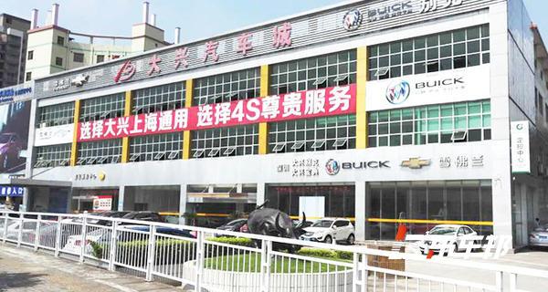 深圳大兴宝典雪佛兰4S店