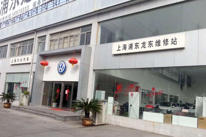 上海浦东龙东上汽大众4S店