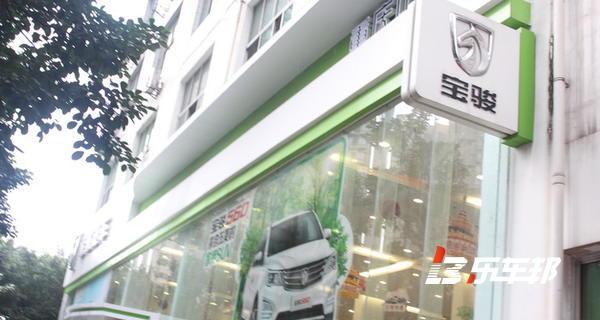重庆中太宝骏4S店