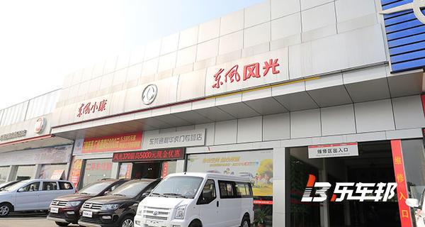 东莞东风小康4S店