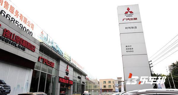 佛山和菱三菱4S店