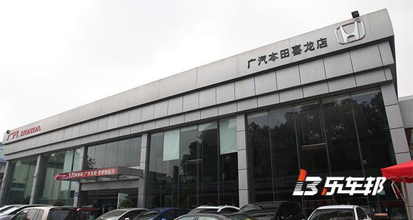 广州喜龙本田4s店