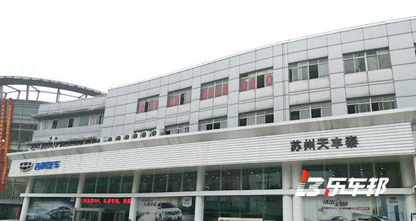 苏州天丰泰吉利4S店