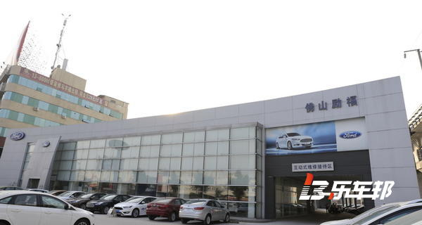 佛山南海励福福特4S店