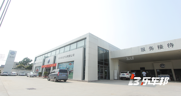 郑州东佳一汽大众4S店