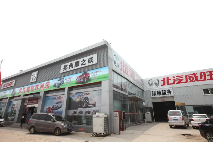 郑州顺之成北汽威旺4S店