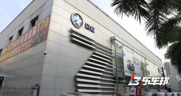 佛山禅城泰辰启辰4S店