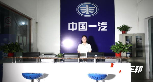 郑州新成一汽吉林4S店