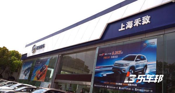 上海禾致长安4S店