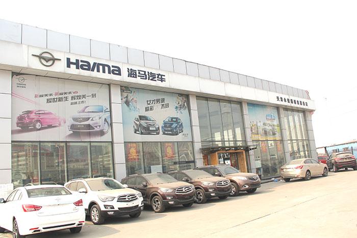 天津永信通海马4S店