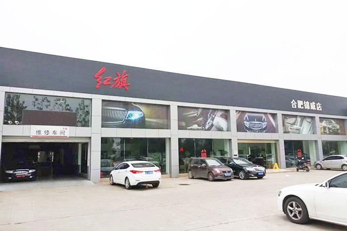 合肥锦威4S店