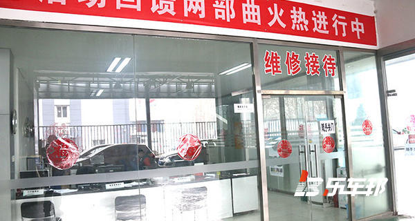 北京汽车福源顺程4S店