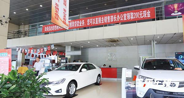 新华一汽丰田4S店