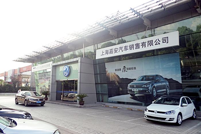 上海嘉安大众4S店