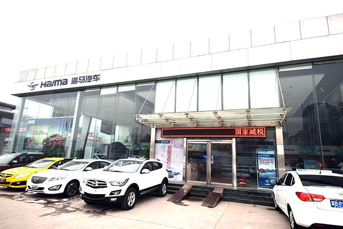 天津世宏远东海马4S店