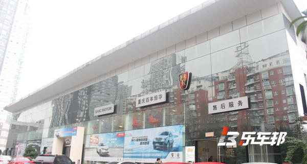 重庆百年恒华荣威4S店