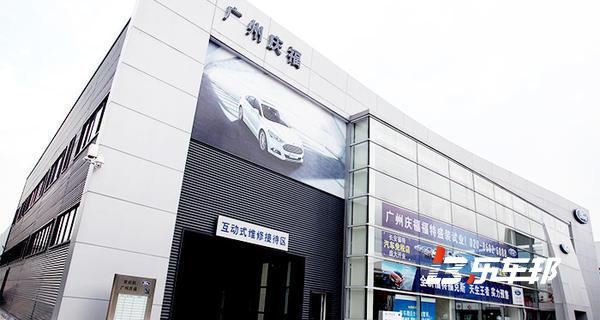 广州庆福福特4s店