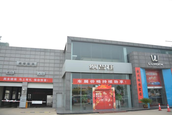 武汉麒麟鑫众纳智捷4S店