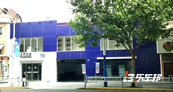 上海汽车3S店