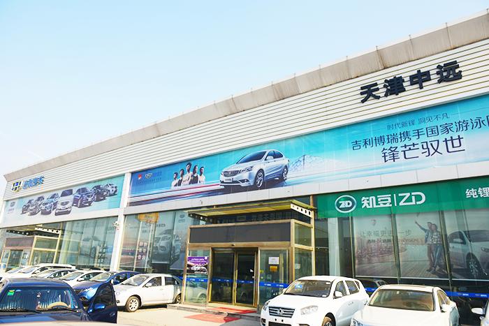 天津中远北辰吉利4S店