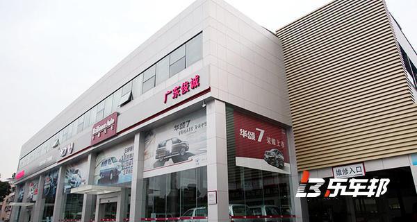 广州俊诚金杯4S店