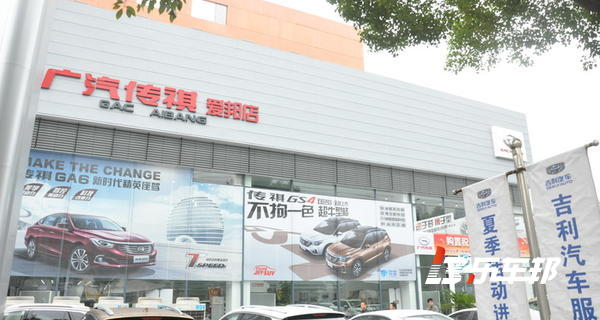 苏州爱邦传祺4S店