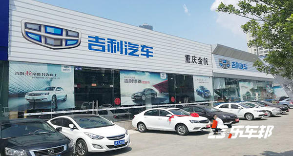 重庆金帆吉利4S店