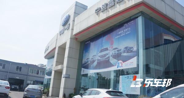 宁波鑫之豪奔腾4S店