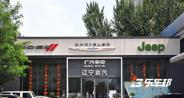沈阳京汽广菲克4S店