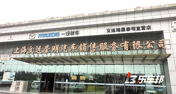 上海交运崇明别克4S店