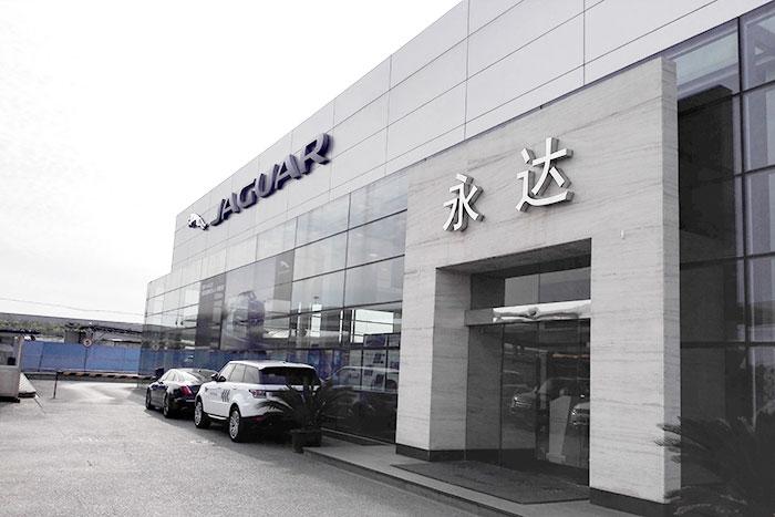 上海永达路捷路虎捷豹4S店
