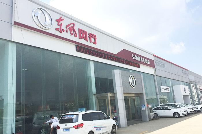 南京弘凯风行4S店