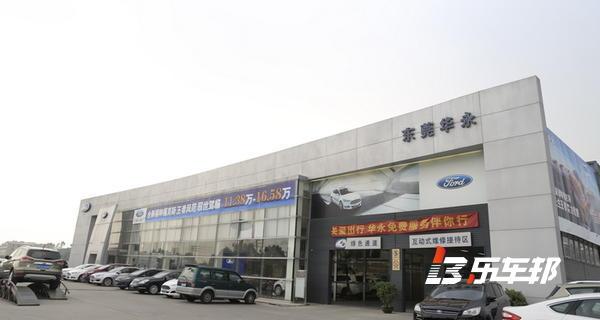 东莞塘厦华永福特4S店