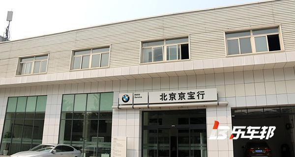 北京京宝行学院路店