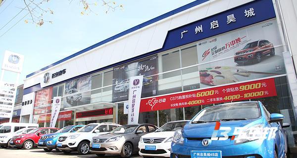 广州花都启昊城长安4S店