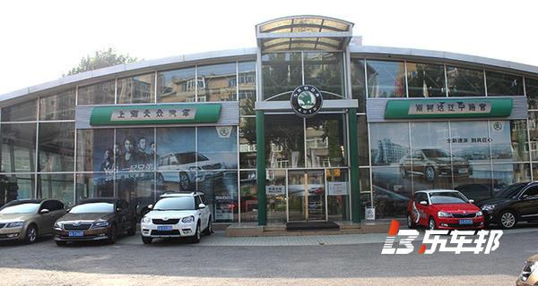 沈阳路官斯柯达4S店