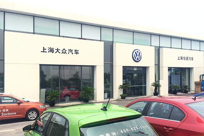 上海怡通上汽大众4S店
