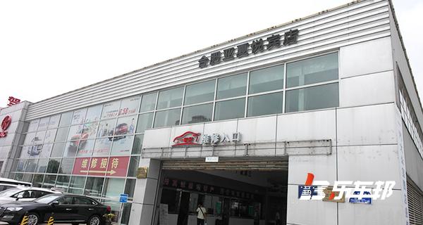 合肥亚夏悦宾4S店