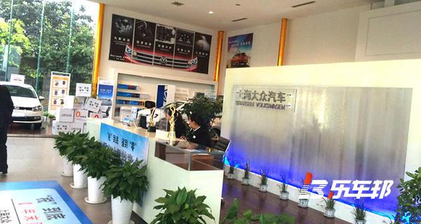 重庆渝众上海大众4S店