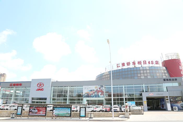 青岛松日江淮汽车4S店