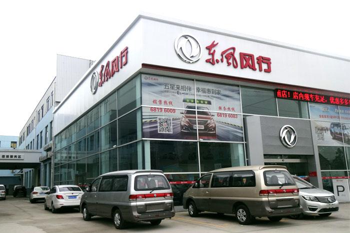 上海风行4S店周浦店