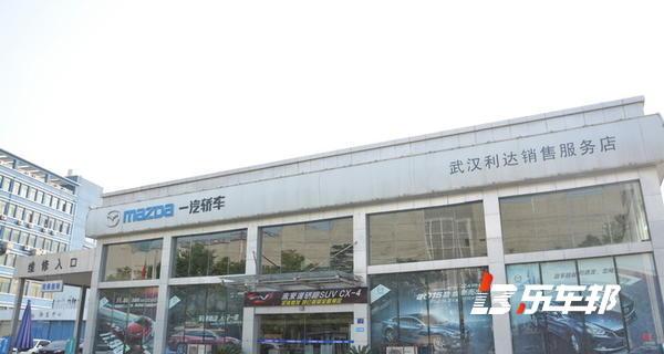 武汉利达马自达4S店