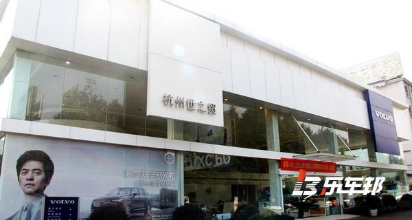 杭州世之贸沃尔沃4S店