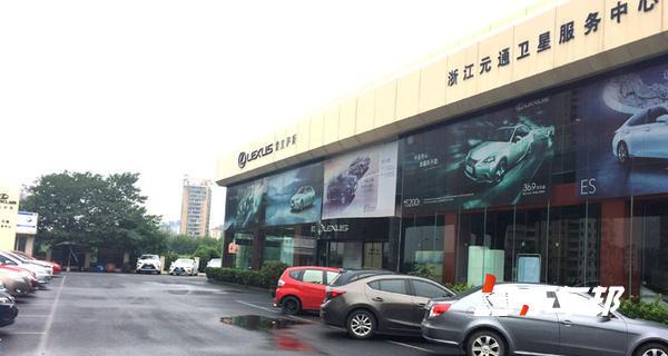 杭州元通雷克萨斯4S店