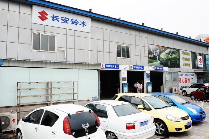 北京北方新兴洋桥长安(铃木)4S店