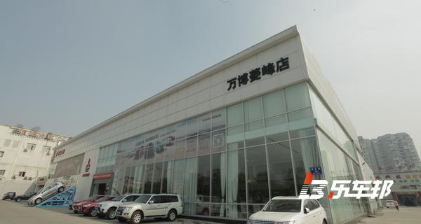 四川万博菱峰三菱4S店