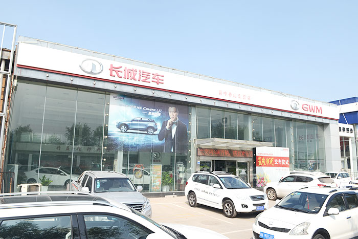 晋中香山4S店