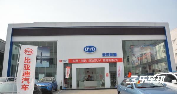 武汉东瑞比亚迪4S店
