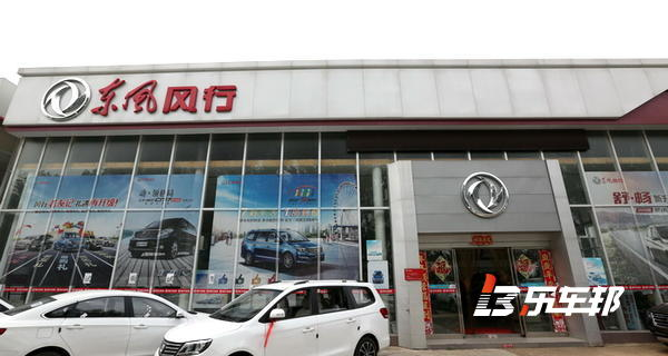 河南伟业东风风行4S店